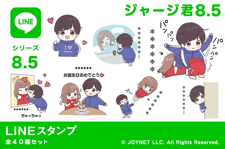 LINEスタンプ「ジャージ君8.5(カスタム)」発売中!