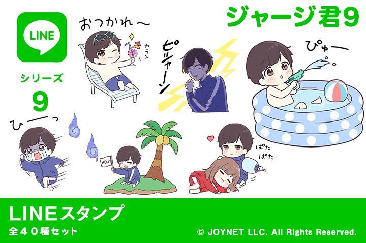 LINEスタンプ「ジャージ君9(夏)」発売中!