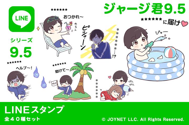 LINEスタンプ「ジャージ君9.5(カスタム)」発売中!