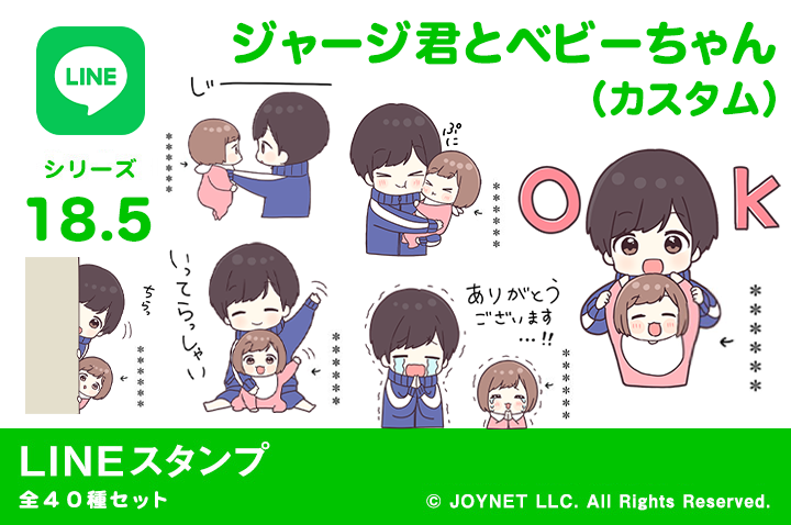 LINEスタンプ「ジャージ君とベビーちゃん(カスタム)」発売中!