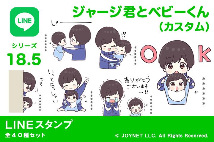 LINEスタンプ「ジャージ君とベビーくん(カスタム)」発売中!