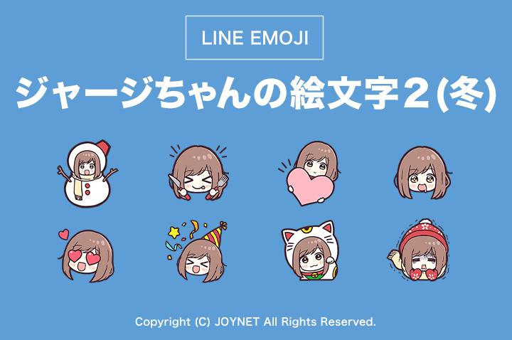 LINE絵文字「ジャージちゃんの絵文字2(冬)」発売中!