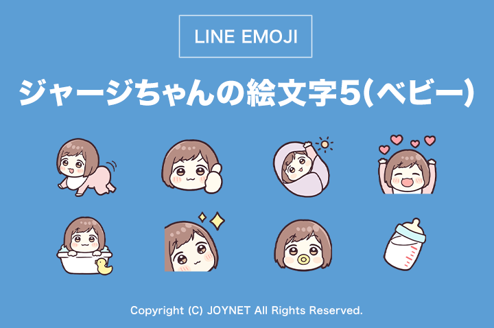 LINE絵文字「ジャージちゃんの絵文字5(ベビー)」発売中!
