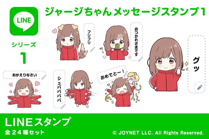 LINEスタンプ「ジャージちゃんメッセージスタンプ1」発売中!