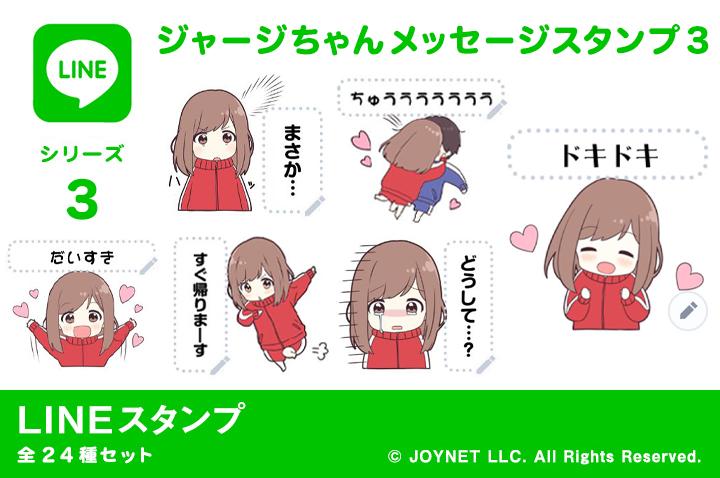 LINEスタンプ「ジャージちゃんメッセージスタンプ3」発売中!