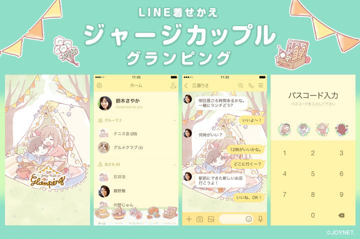 LINE着せかえ「ジャージカップル グランピング」発売中!