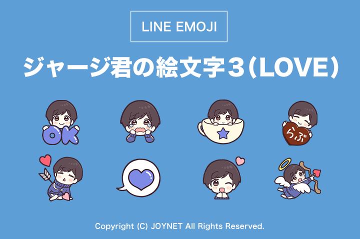LINE絵文字「ジャージ君の絵文字3(LOVE)」発売中!