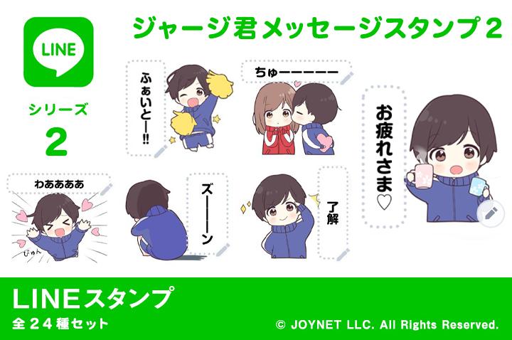 LINEスタンプ「ジャージ君メッセージスタンプ2」発売中!