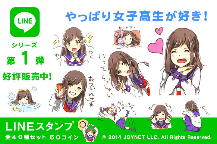 "Now on sale!! LINE Sticker ""Lover of High school girl EN"""