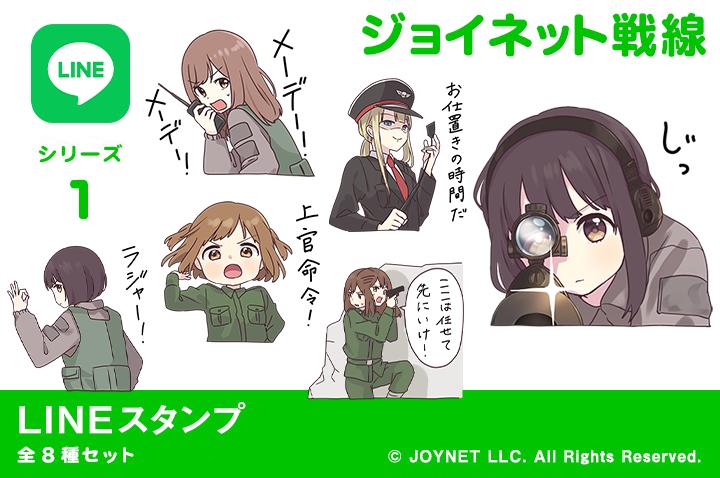 LINEスタンプ「ジョイネット戦線」発売予定!