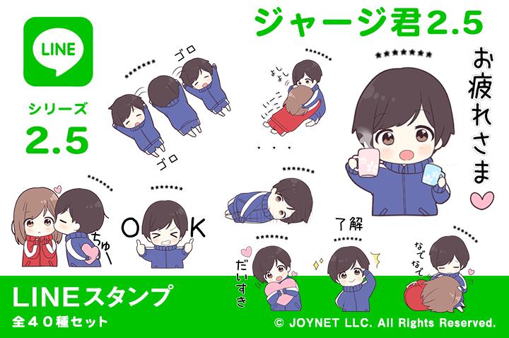 LINEスタンプ「ジャージ君2.5(カスタム)」発売中!