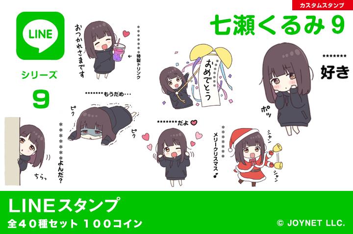 LINEスタンプ「くるみちゃん。9(カスタム)」発売中!