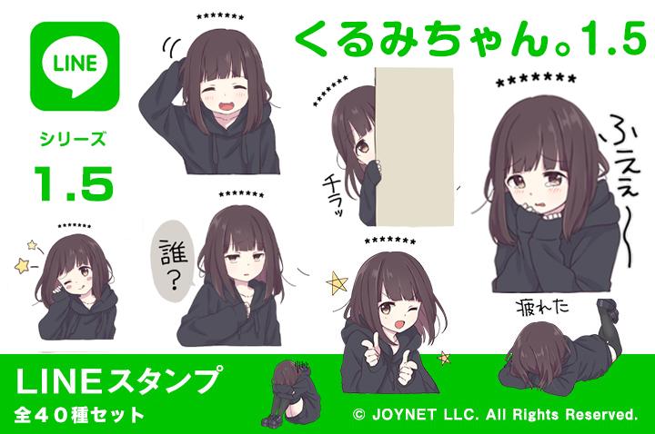 LINEスタンプ「くるみちゃん。1.5(カスタム)」発売中!
