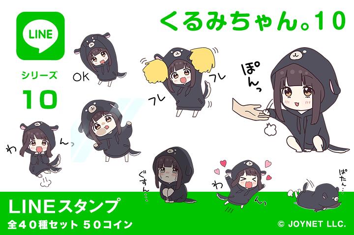 LINEスタンプ「くるみちゃん。10(犬パーカー)」発売中!
