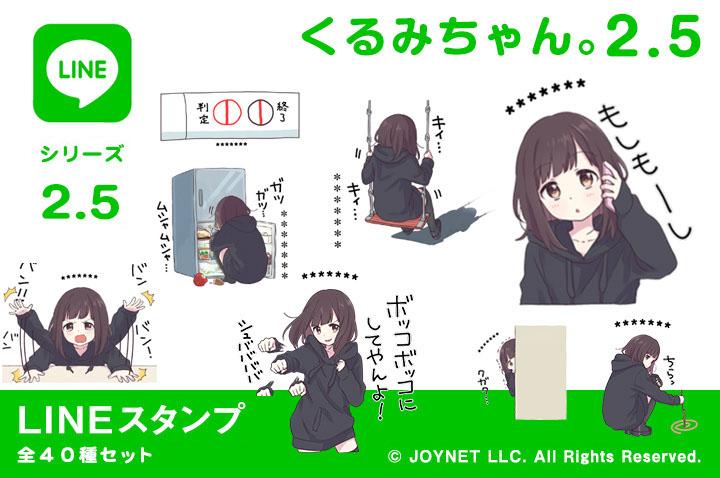 LINEスタンプ「くるみちゃん。2.5(カスタム)」発売中!