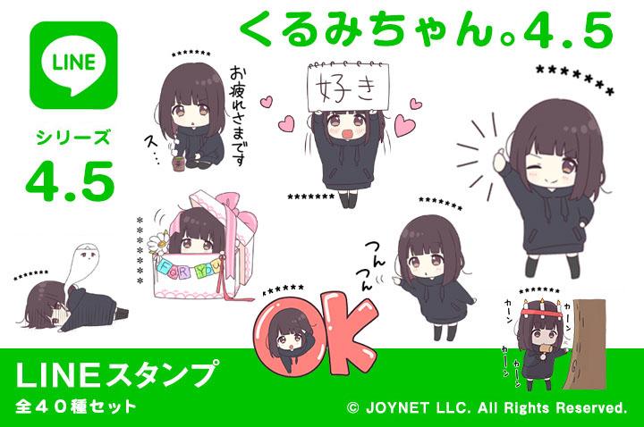 LINEスタンプ「くるみちゃん。4.5(カスタム)」発売中!