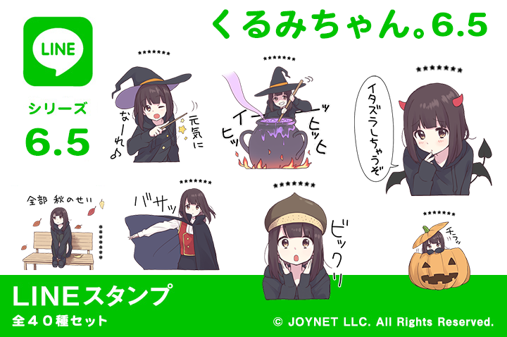 LINEスタンプ「くるみちゃん。6.5(カスタム)」発売中!