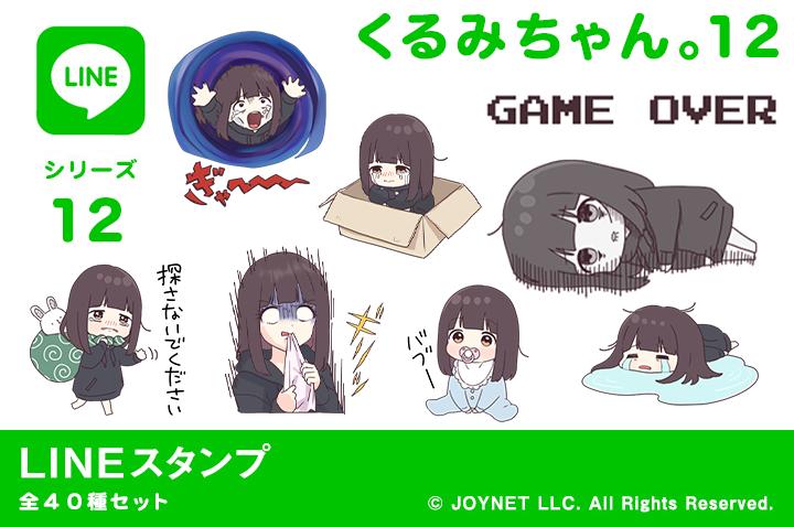 LINEスタンプ「くるみちゃん。12(ネガティブ)」発売中!