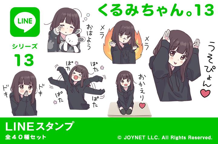LINEスタンプ「くるみちゃん。13」発売中!