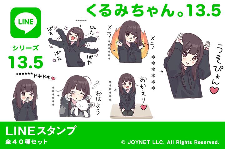 LINEスタンプ「くるみちゃん。13.5(カスタム)」発売中!