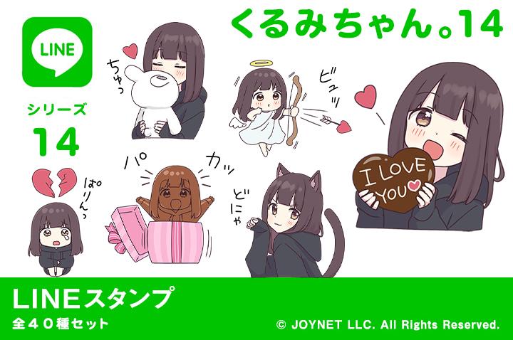 LINEスタンプ「くるみちゃん。14(バレンタインデー)」発売中!