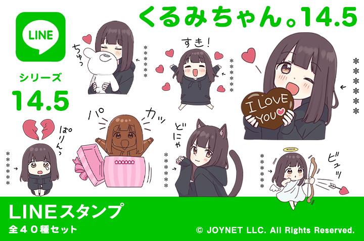LINEスタンプ「くるみちゃん。14.5(カスタム)」発売中!