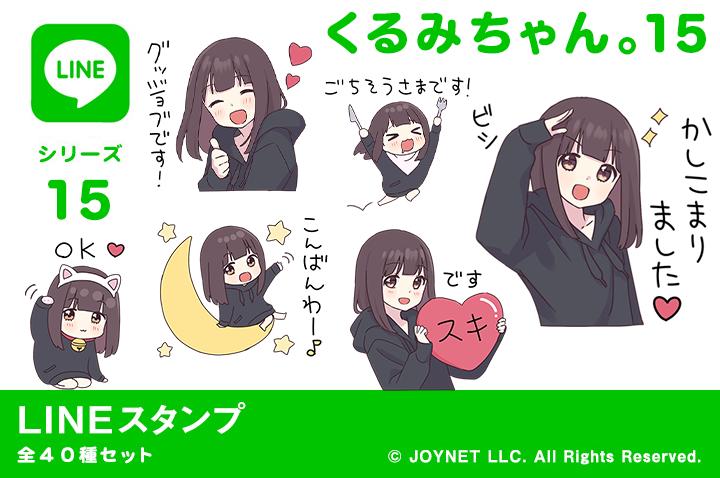 LINEスタンプ「くるみちゃん。15(敬語)」発売中!