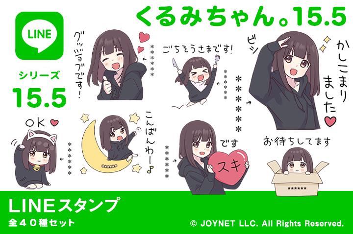 LINEスタンプ「くるみちゃん。15.5(カスタム)」発売中!