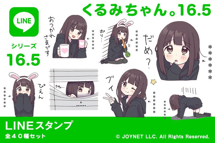 LINEスタンプ「くるみちゃん。16.5(カスタム)」発売中!