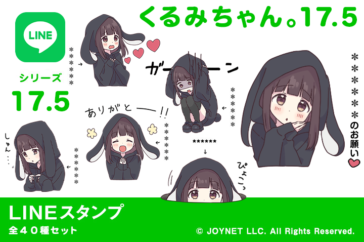LINEスタンプ「くるみちゃん。17.5(カスタム)」発売中!