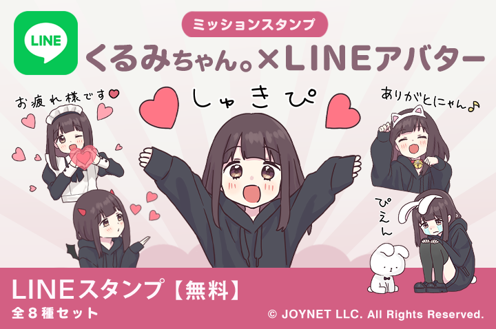 LINEスタンプ「くるみちゃん。×LINEアバター」配信中!