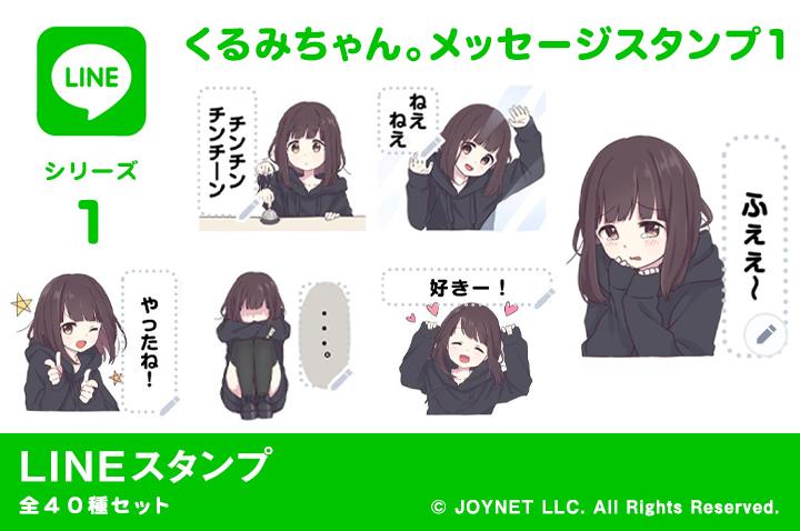 LINEスタンプ「くるみちゃん。メッセージスタンプ1」発売中!