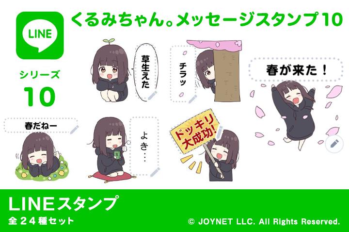 LINEスタンプ「くるみちゃん。メッセージスタンプ10(春)」発売中!