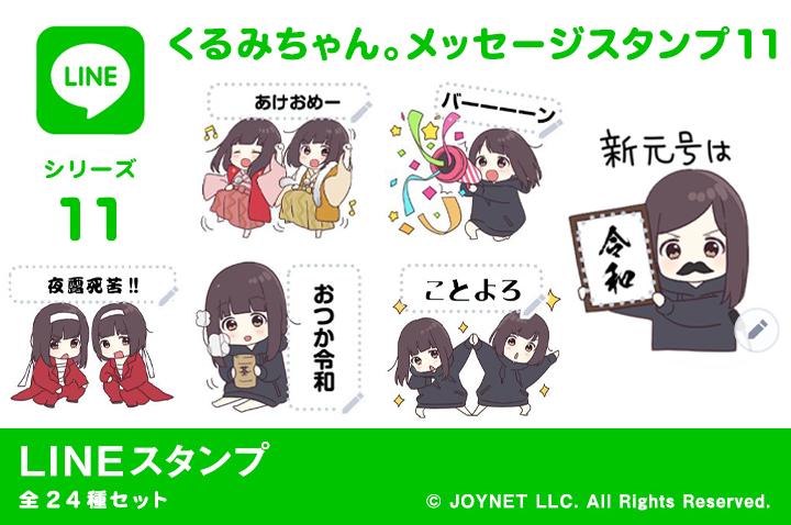 LINEスタンプ「くるみちゃん。メッセージスタンプ11」発売中!