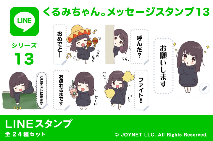 LINEスタンプ「くるみちゃん。メッセージスタンプ13」発売中!