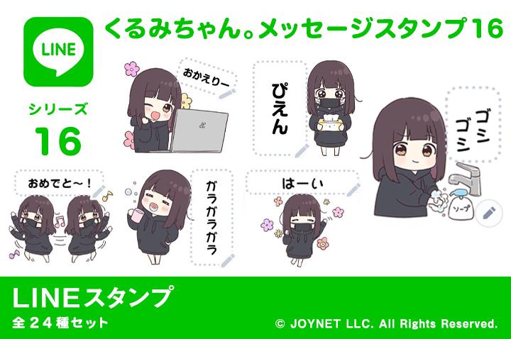 LINEスタンプ「くるみちゃん。メッセージスタンプ16 」発売中!