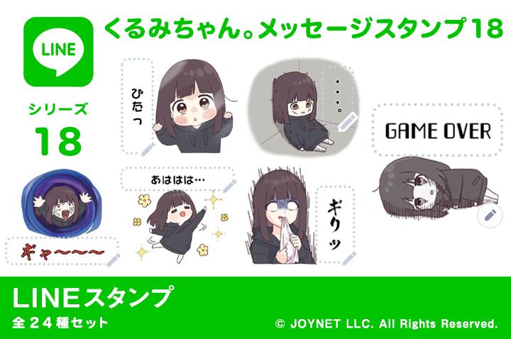 LINEスタンプ「くるみちゃん。メッセージスタンプ18」発売中!