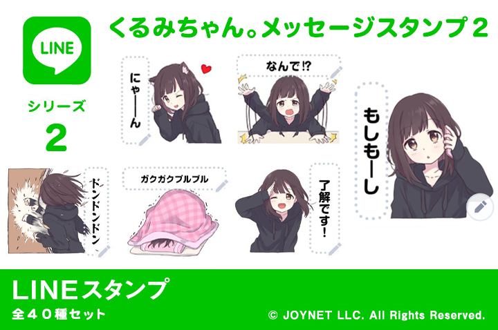LINEスタンプ「くるみちゃん。メッセージスタンプ2」発売中!