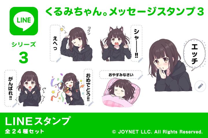 LINEスタンプ「くるみちゃん。メッセージスタンプ3」発売中!