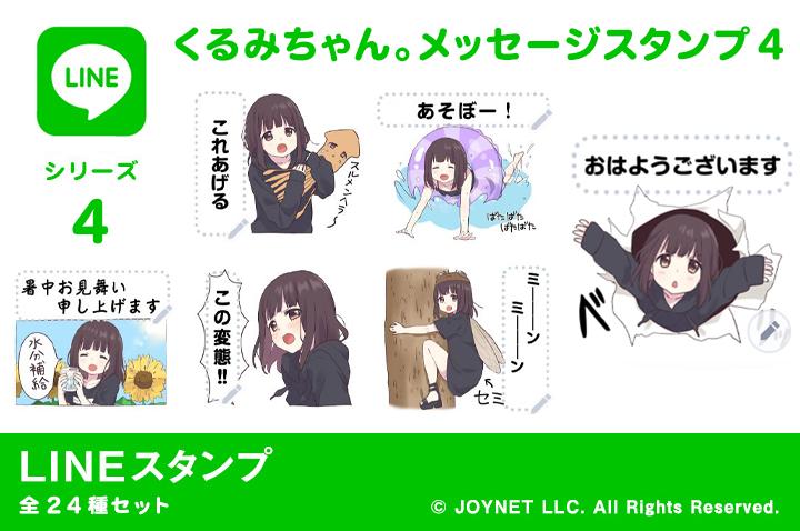 LINEスタンプ「くるみちゃん。メッセージスタンプ4(夏)」発売中!