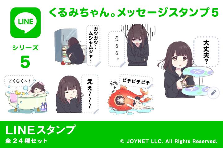 LINEスタンプ「くるみちゃん。メッセージスタンプ5(夏)」発売中!