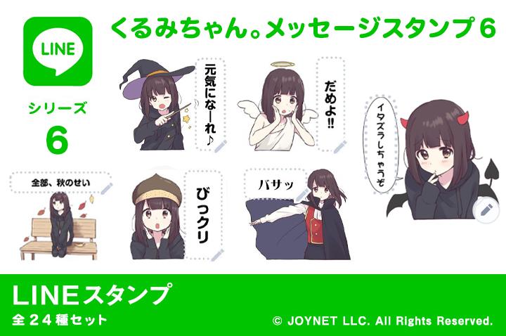 LINEスタンプ「くるみちゃん。メッセージスタンプ6(秋)」発売中!