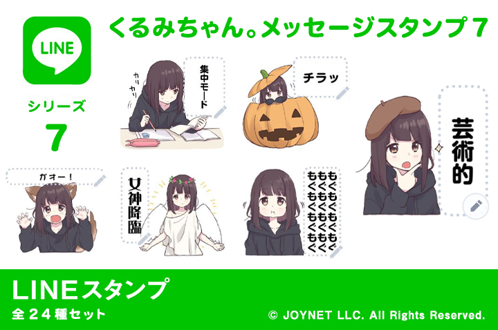 LINEスタンプ「くるみちゃん。メッセージスタンプ7(秋)」発売中!