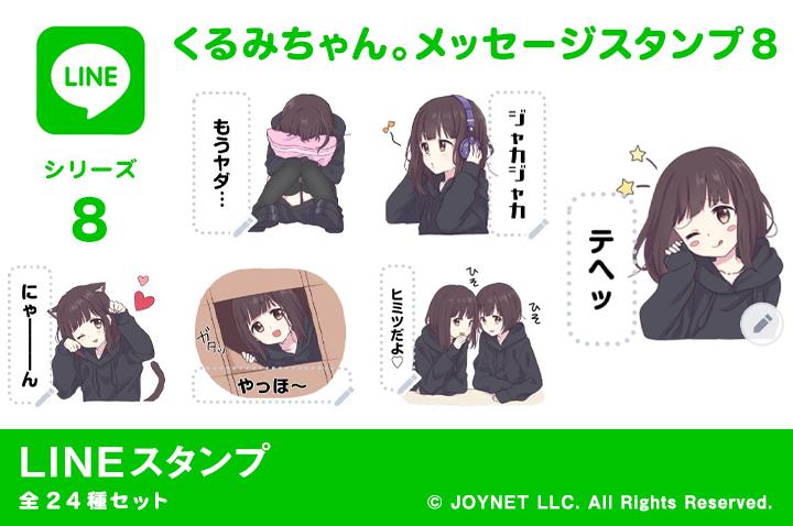 LINEスタンプ「くるみちゃん。メッセージスタンプ8」発売中!