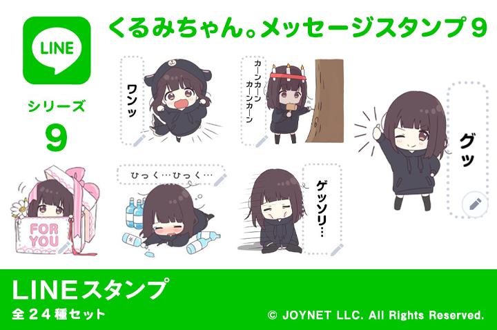 LINEスタンプ「くるみちゃん。メッセージスタンプ9」発売中!