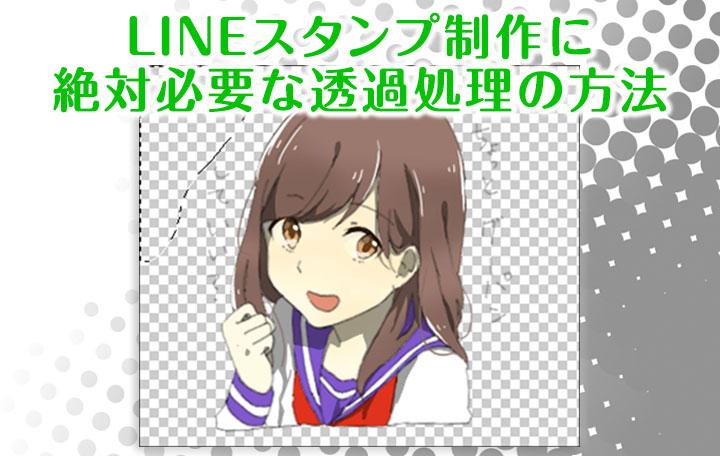 【初心者向け】LINEスタンプ制作に絶対必要な透過処理の方法
