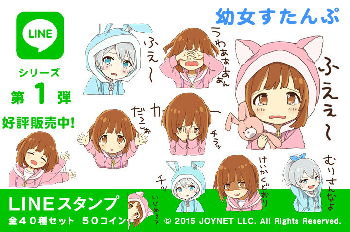 "Now on sale!! LINE Sticker ""A little girl Sticker EN"""