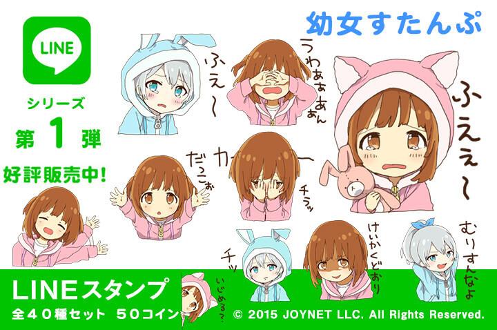 LINEスタンプ「幼女すたんぷ」の販売を開始しました!