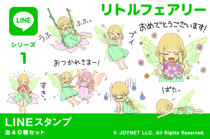LINEスタンプ「リトルフェアリー」発売中!