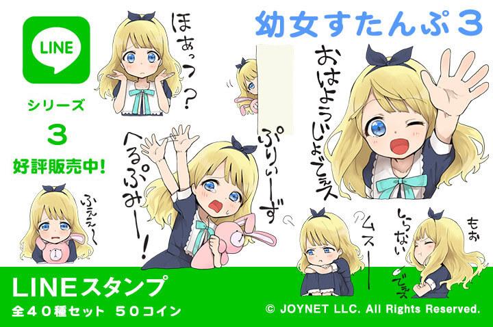"""Now on sale!! LINE Sticker """"A little girl Sticker 3 EN"""""""